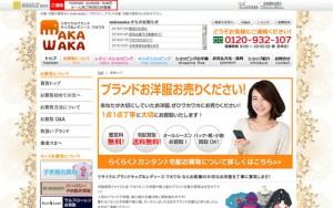 thumb_27_wakawaka